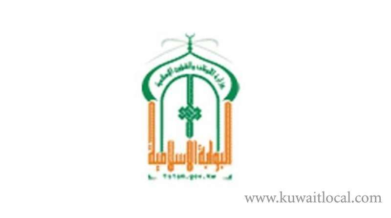 awqaf-secretariat-pays-kd230000-school-fees-of-over-1000-students_kuwait