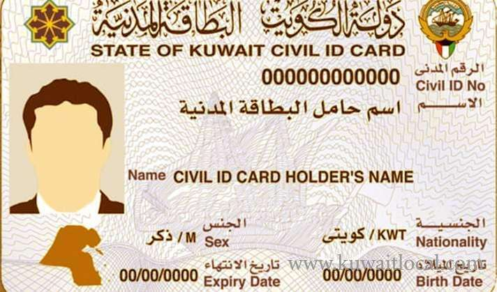 paci-has-called-upon-the-mof-to-open-service-centers-for-expats-just-like-kuwaitis_kuwait