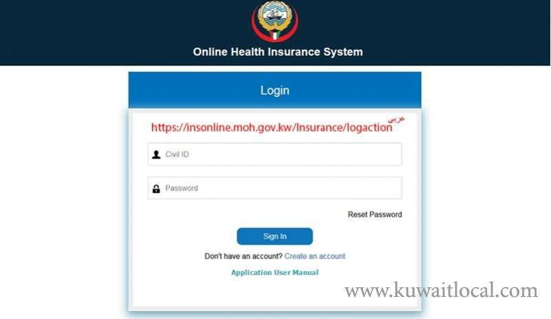 moi-has-cancelled-paper-transactions-for-health-insurance_kuwait