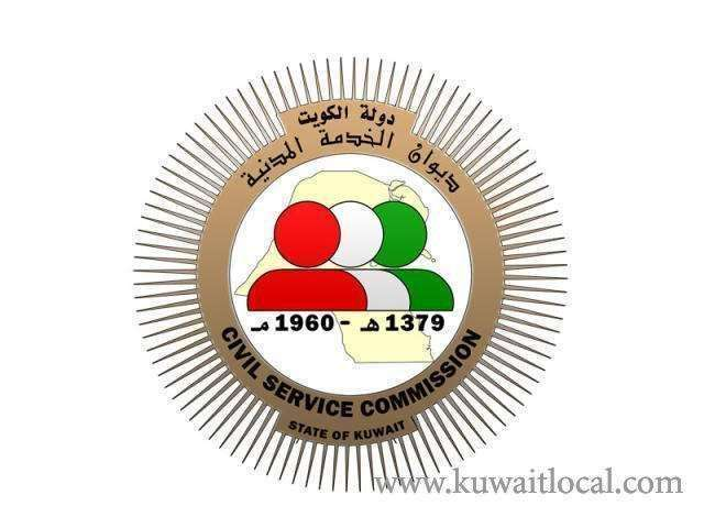 mof-has-addressed-the-mew-to-submit-request-to-csc-to-provide-national-personnel-for-tasks-as-stipulated-in-tender_kuwait
