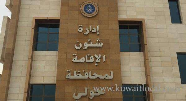 kuwaiti-woman-working-for-police-station-insulted-by-an-compatriot_kuwait