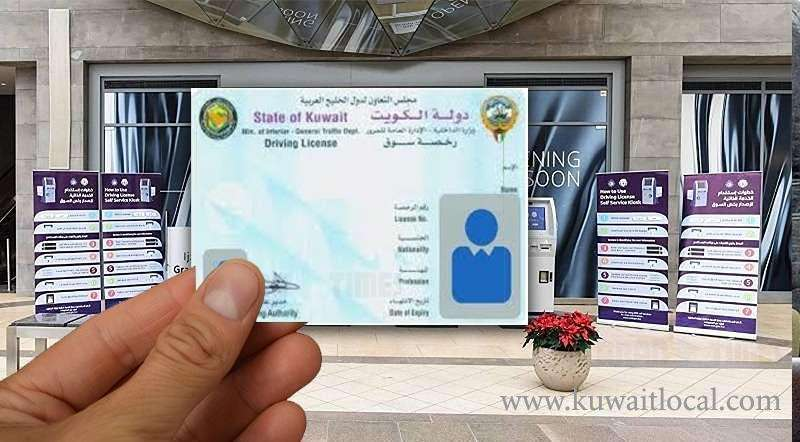 procedure-for-expats-to-get-driving-license-made-easy_kuwait