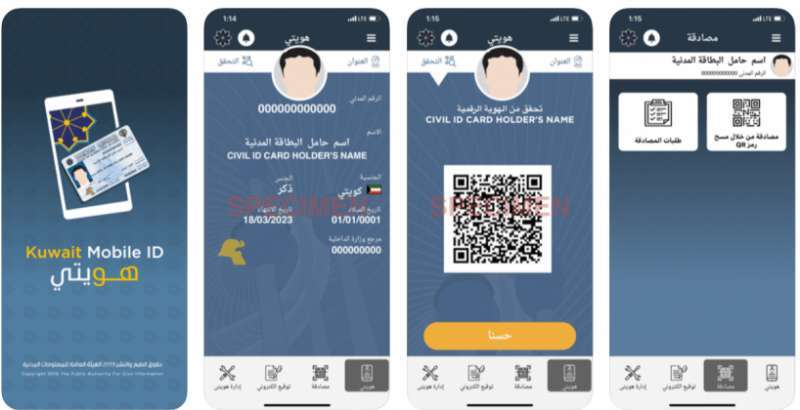 carry-your-civil-id-on-your-mobile_kuwait