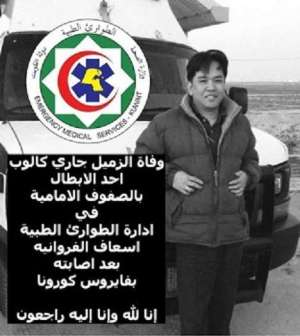 paramedic-gary-philippine-nationality-died-by-corona-infection_kuwait