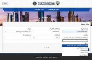paci-announces-the-list-of-services-available-from-sunday_kuwait