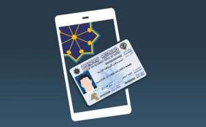 kuwait-officially-approves-kuwait-mobile-id-digital-civil-id_kuwait