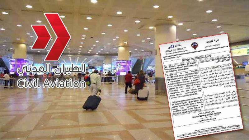 allow-entry-to-nonkuwaitis-from-the-31-banned-countries-who-are-related-to-a-kuwaiti_kuwait