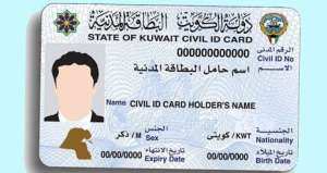 procedure-for-applying-delivery-service-of-civil-id-in-paci-website_kuwait