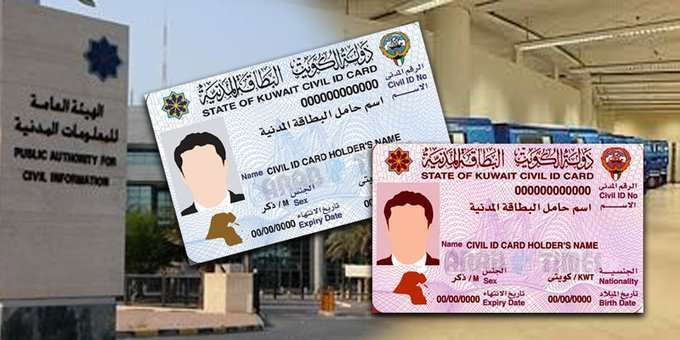 kd-20-fine-for-not-obtaining-civil-ids-after-residence-permits-issued_kuwait