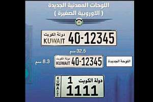 issuing-of-small-size-number-plates-for-vehicles-begins_kuwait