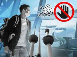 no-entry-to-expatriates-to-the-country-during-ramadan_kuwait