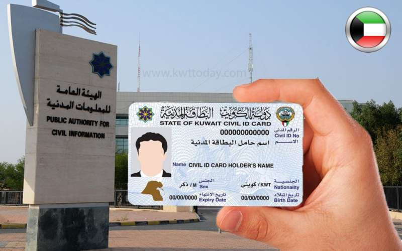 paci-announces-ramadan-timing-for-collecting-civil-ids_kuwait