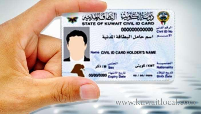 civil-id-misused-by-someone---i-am-in-hot-soup_kuwait