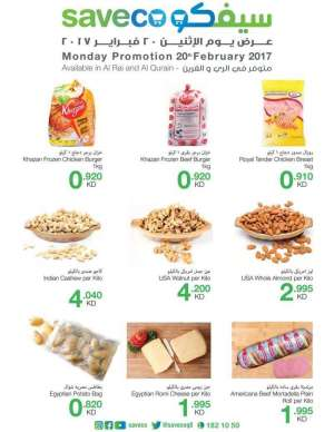 monday-promotion-19th-feb in kuwait