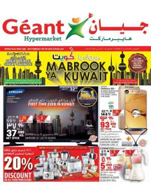 mabrook-ya-kuwait-great-deals-great-savings in kuwait