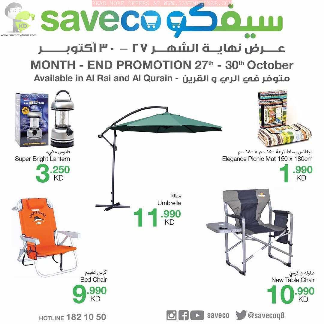 month-end-promotions--kuwait