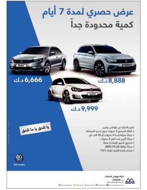 exclusive-offer-for-7-days-only in kuwait