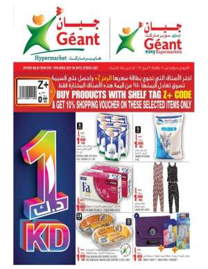 one-kd-offer in kuwait
