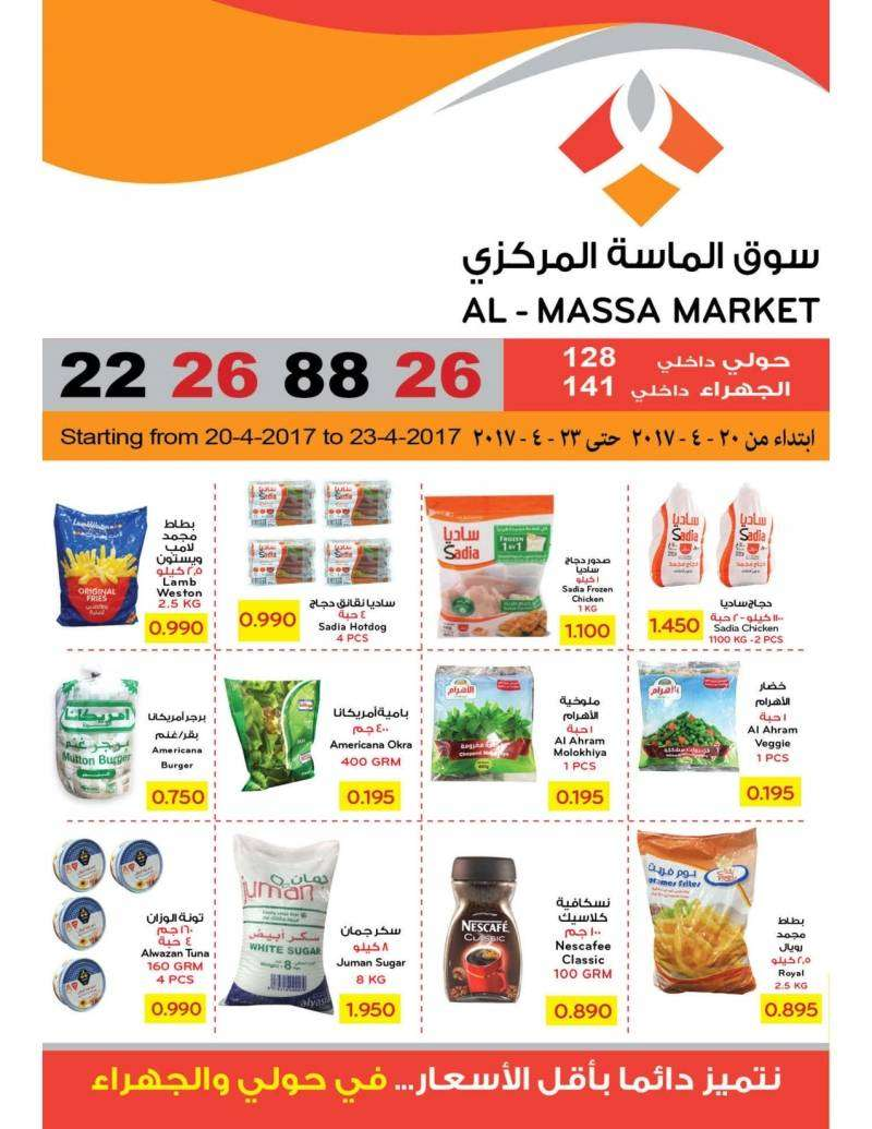 al-massa-market-super-offers-kuwait