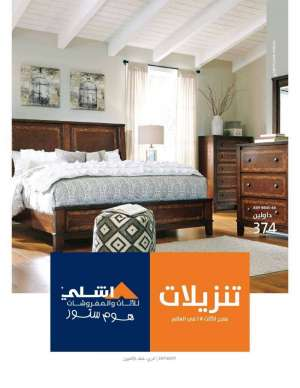 ashley-sale-offers in kuwait