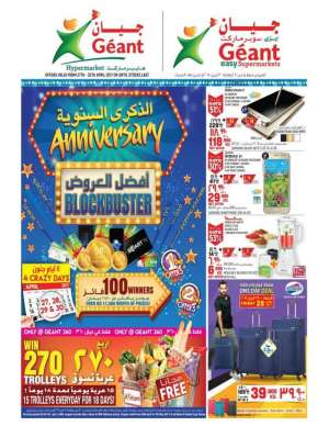 anniversary-blockbuster-offer in kuwait