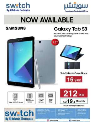 samsung-galaxy-tab-s3---now-available in kuwait