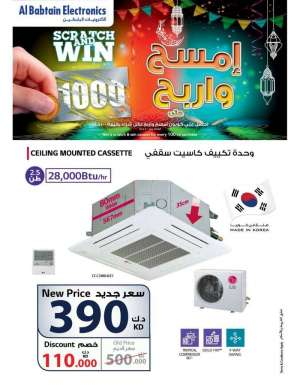 scratch-and-win-up-to-1000kd in kuwait