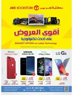 biggest-offers-on-latest-technology in kuwait