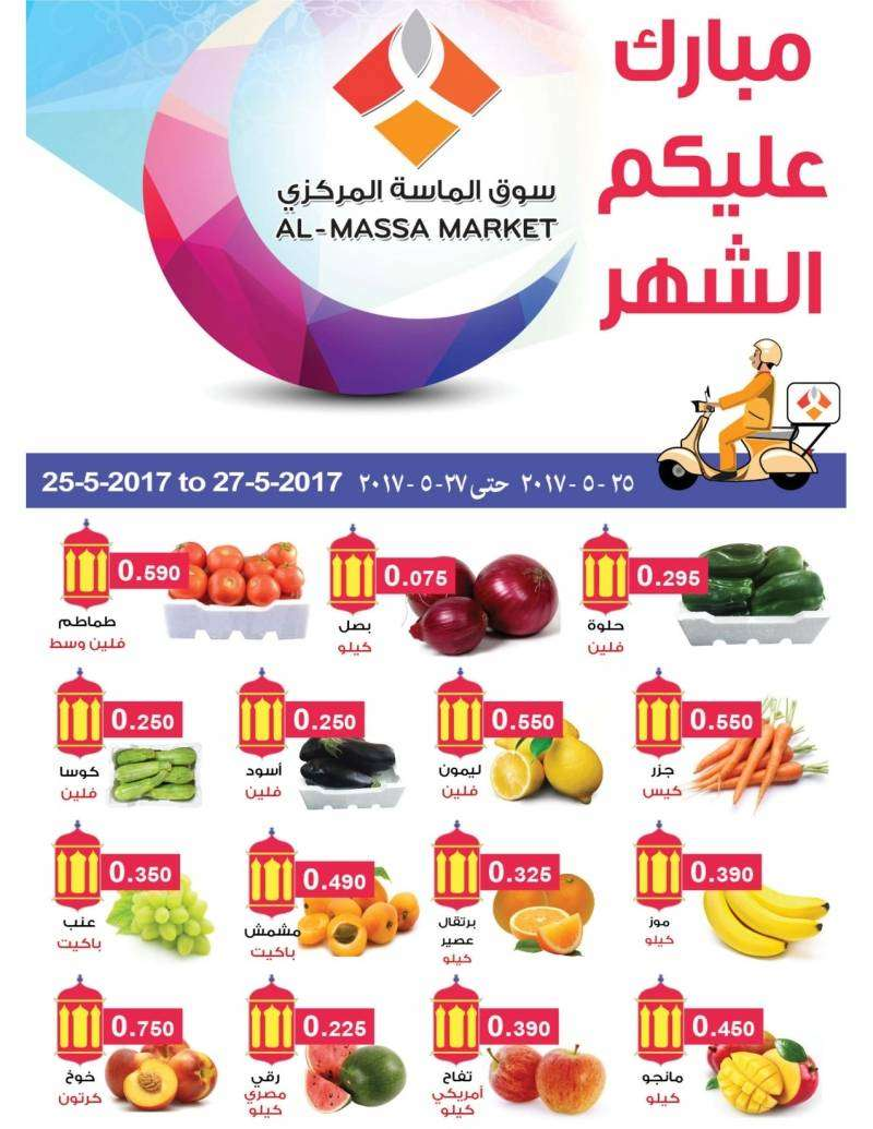 vegetables-and-fruits-offers-kuwait