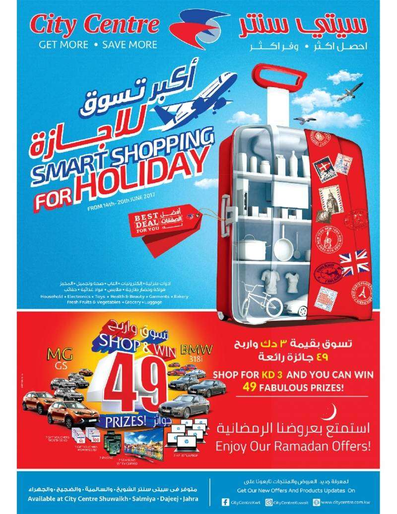 smart-shopping-for-holiday-from-14th---20th-june-2017-kuwait