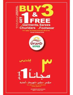 buy-3-and-get-1-free in kuwait