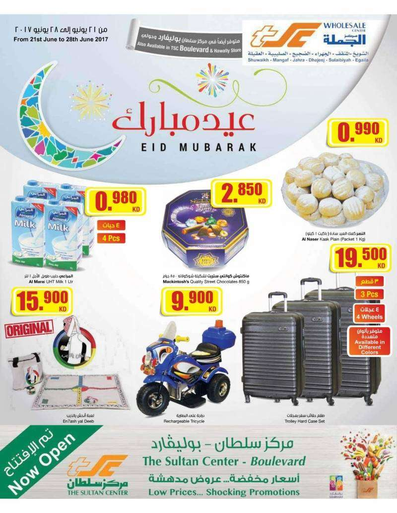 tsc-sultan-center-eid-mubarak-kuwait