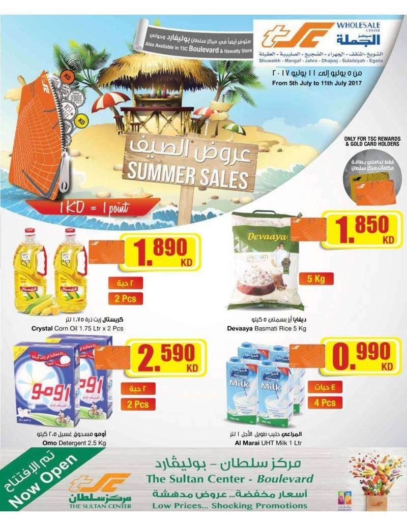 summer-sales-kuwait
