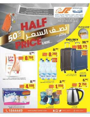 half-price-and-more in kuwait