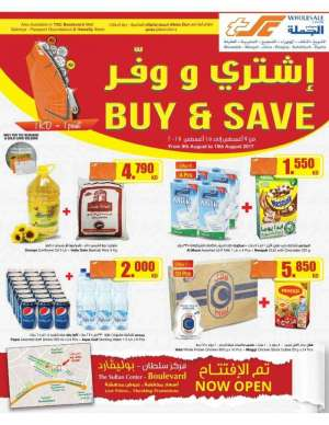 buy-and-save in kuwait