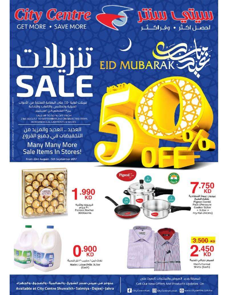 sale-up-to-50percent-off-from-23rd-august---5th-september-2017-kuwait
