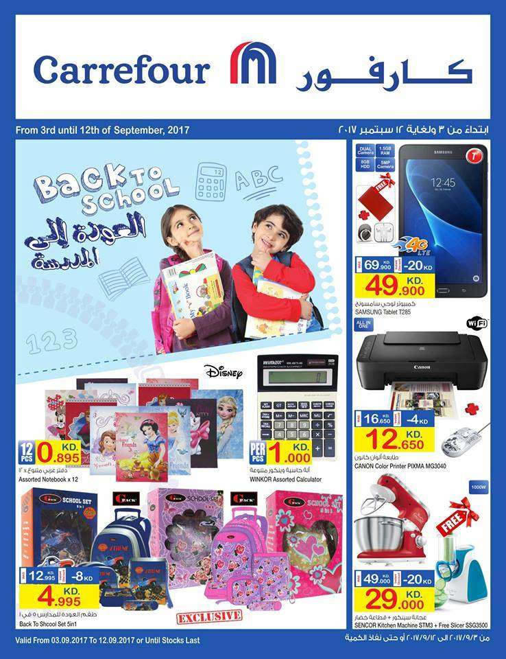 -carrefour-back-to-school-offers-kuwait