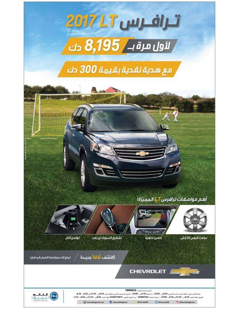 chevrolet-traverse-2017-offer-kuwait