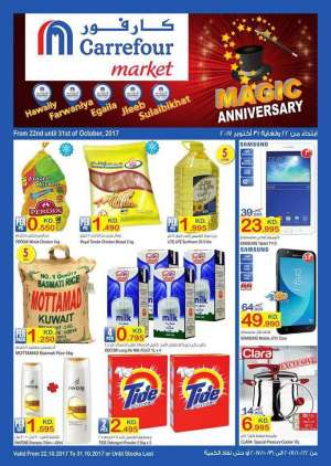 carrefour-anniversary-offers in kuwait