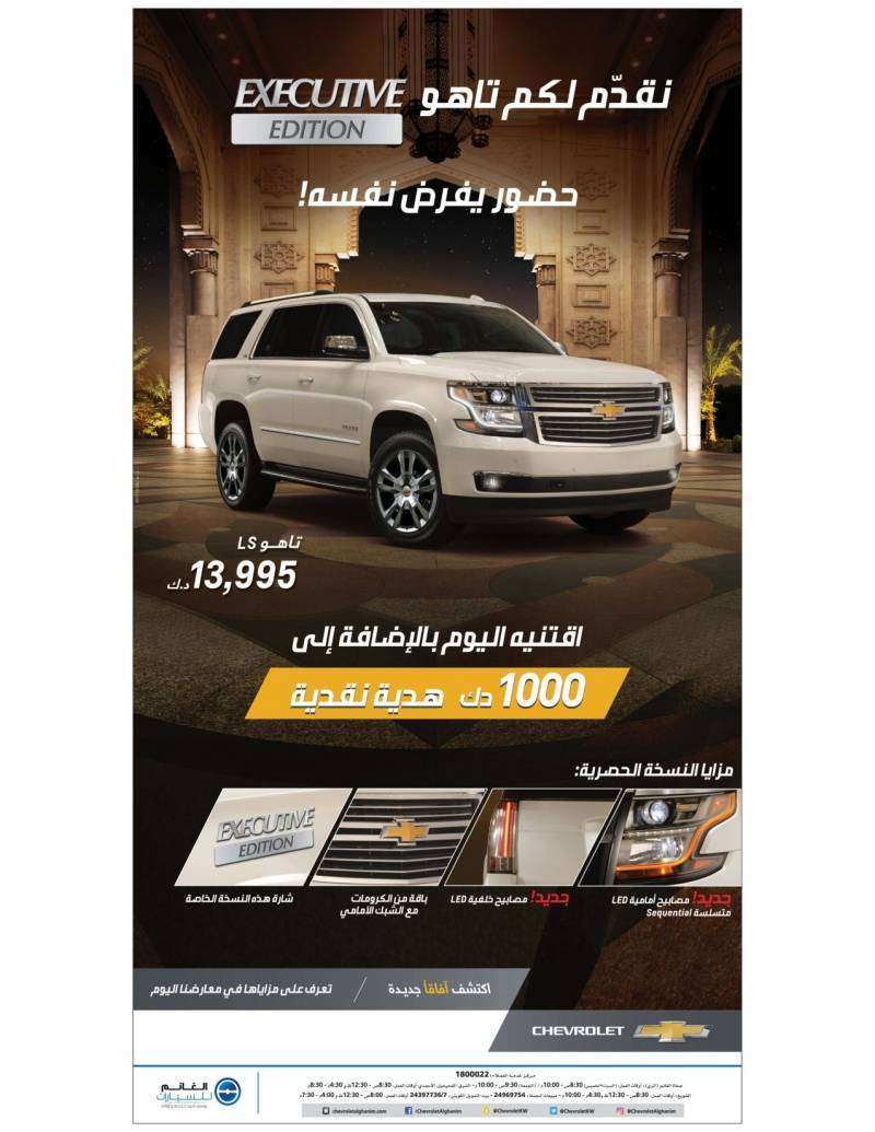 chevrolet-tahoe-executive-edition-offer-kuwait