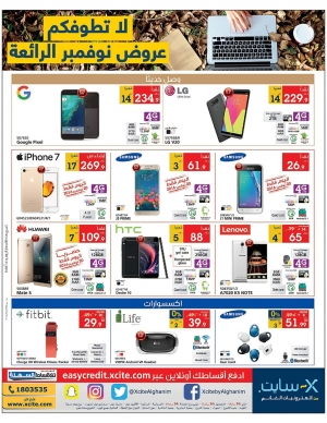 x-cite-mobile-offers in kuwait