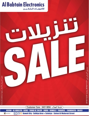 sale-at-al-babtain-electronics in kuwait