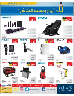home-appliances-offer in kuwait