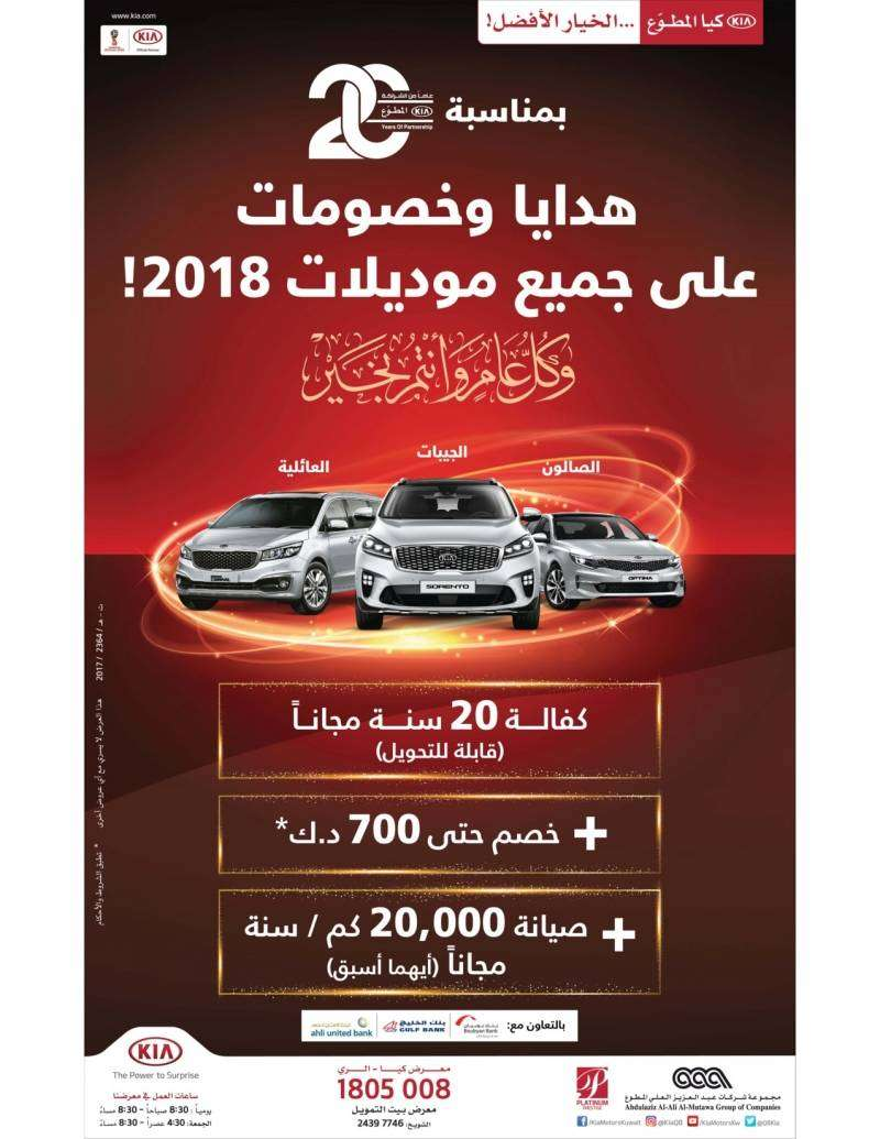 gift-and-discounts-on-all-2018-kia-models-kuwait
