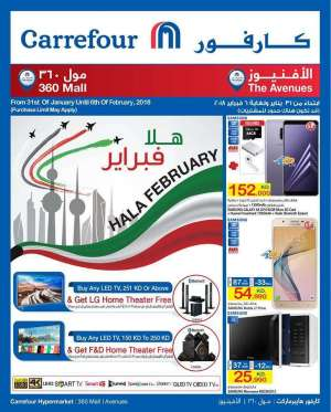 hala-february-offer in kuwait