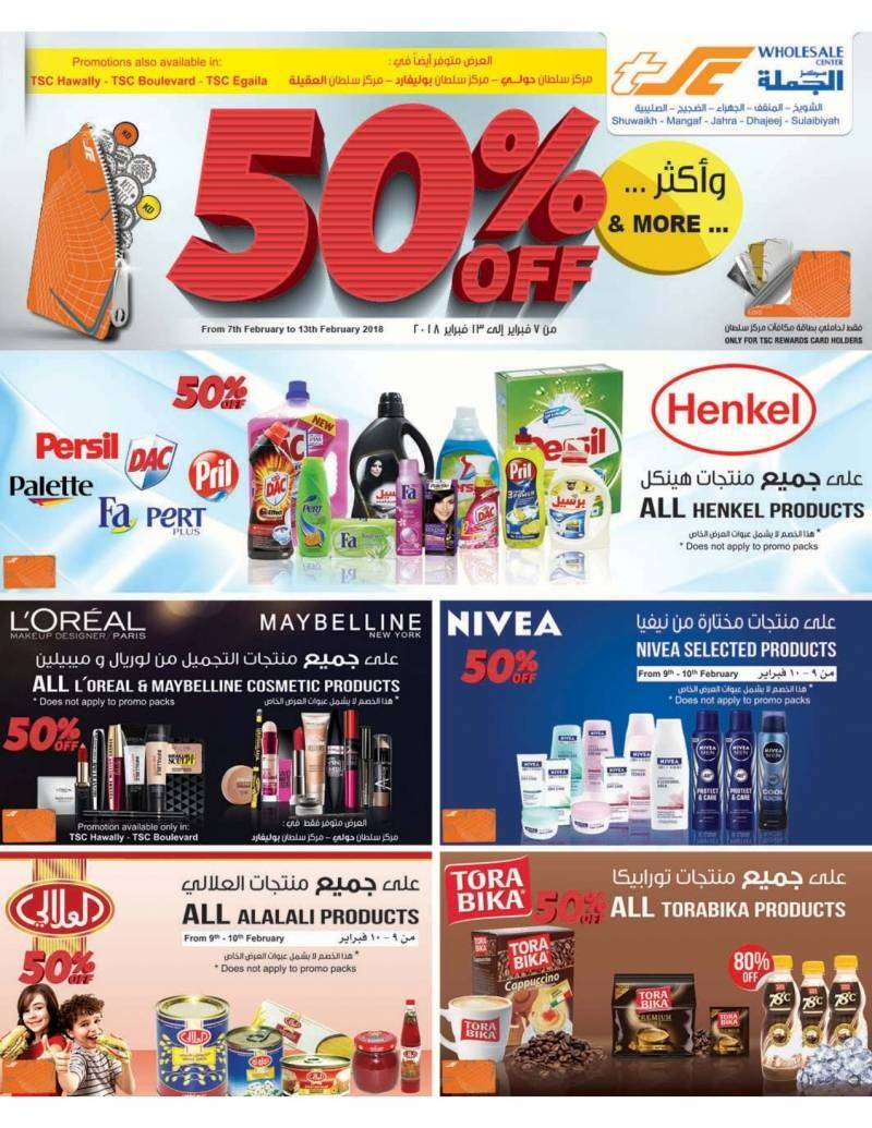 50pc-off-and-more-kuwait