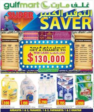 promotion-starts-at-all-gulfmart-supermarket- in kuwait