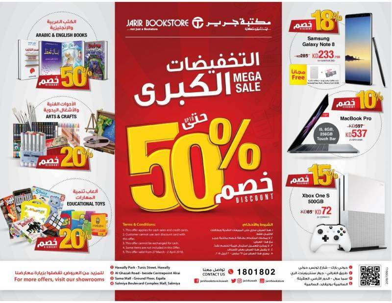 mega-sale-up-to-50pc-discount-kuwait