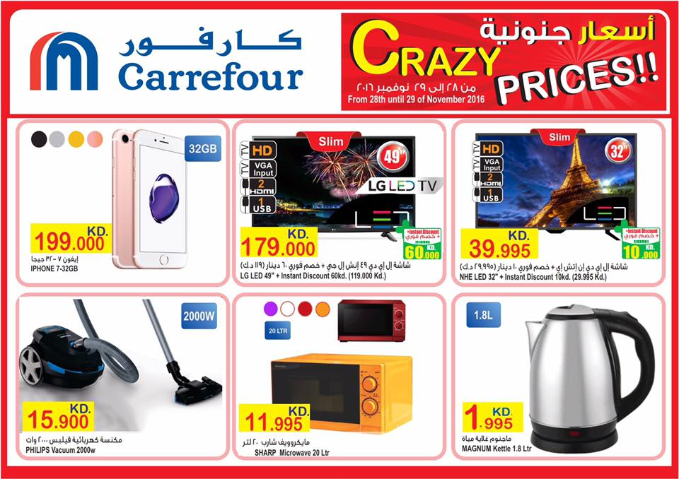 offers-valid-for-2-days-only-dont-miss-the-chance-kuwait