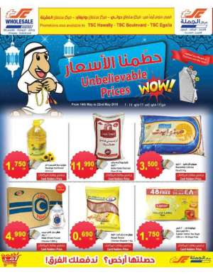 unbelievable-prices in kuwait